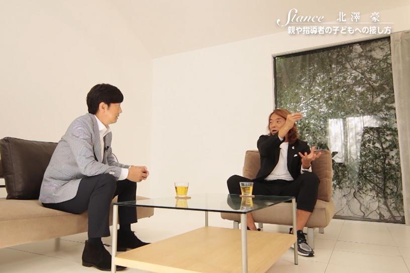 【動画版】CROSSOVER「STANCE」深堀圭一郎×北澤豪 #4