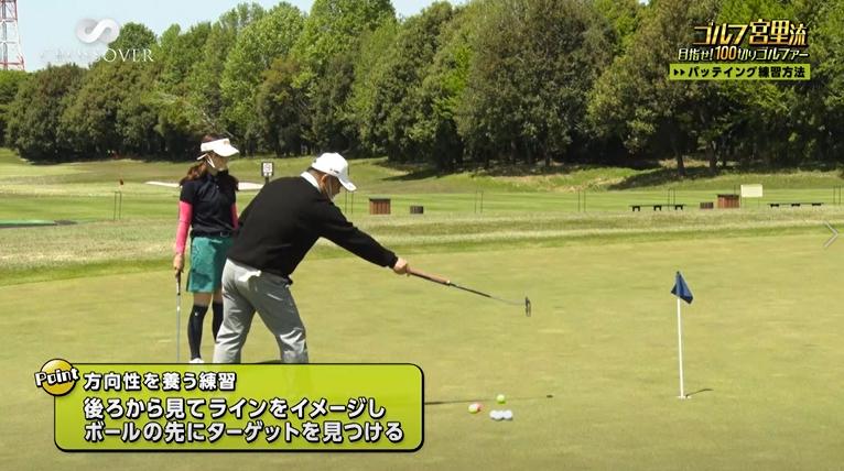 ゴルフ宮里流 ~目指せ!100切りゴルファー~『♯6_ゴルフ場 パッティング練習方法』
