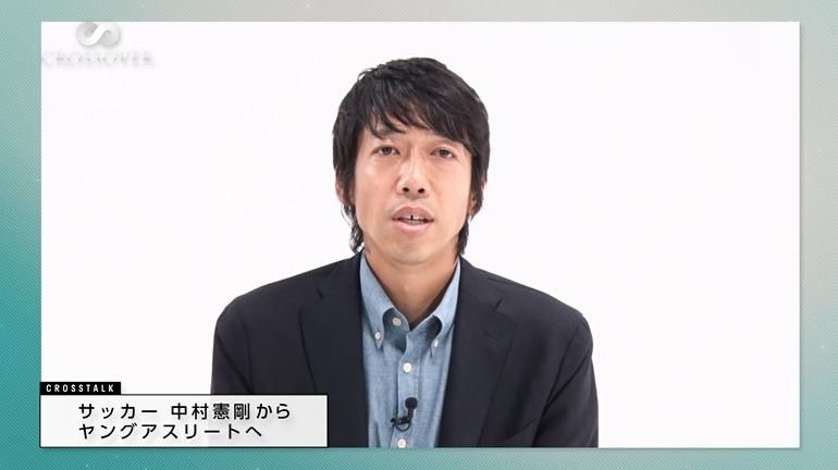 ヤングアスリートへの言葉『元サッカー日本代表_中村憲剛』