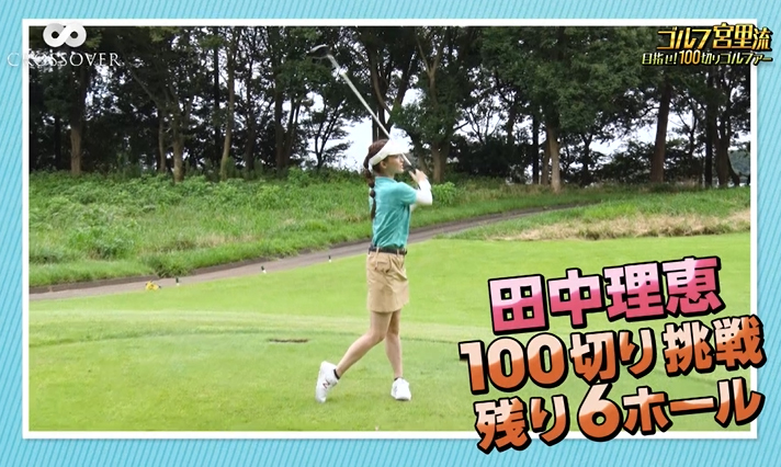 ゴルフ宮里流 ~目指せ!100切りゴルファー~『♯13_田中理恵 100切り挑戦中』